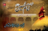 Zibhy e Ismaeel (A.S) sy Zibhy Hussain (A.S) tak