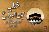 Khutbah Haja tul Widaa aur New World Order (Jang Forum)