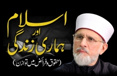 Islam & Our Life : Balance in Rights-by-Shaykh-ul-Islam Dr Muhammad Tahir-ul-Qadri