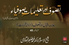 Iqbal on Tasawwuf (Sufism & Teachings of Sufis (in the Light of Qur'an & Sunna): Episode. 45)-by-Shaykh-ul-Islam Dr Muhammad Tahir-ul-Qadri