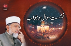 Question & Answer Session on Moon Visibility-by-Shaykh-ul-Islam Dr Muhammad Tahir-ul-Qadri