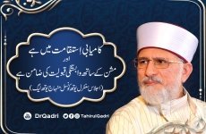 Kamyabi Istiqamat Main hy Awr Mission Ky Sath Wabastagi Qaboliyat Ki Zamin hy Meeting of MYL central youth council-by-Shaykh-ul-Islam Dr Muhammad Tahir-ul-Qadri