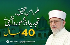 Ilm, Amn, Tahqeeq, Tajdeed Awr Shaur o Agahi Kay 40 Saal 40th Foundation Day of Minhaj-ul-Quran International-by-Shaykh-ul-Islam Dr Muhammad Tahir-ul-Qadri