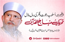 Payghambarana Usloob e Dawat o Fikr Ki Role Model Tehreek Minhaj ul Quran 33nd Foundation Day of Minhaj Women League-by-Shaykh-ul-Islam Dr Muhammad Tahir-ul-Qadri