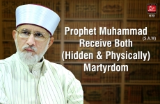 Prophet Muhammad (SAW) Receive Both (Hidden and Physically) Martyrdom-by-Shaykh-ul-Islam Dr Muhammad Tahir-ul-Qadri