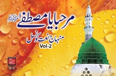 Marhaba Ya Mustafa (S.A.W) Minhaj Naat Council (volume 2)-by-MISC