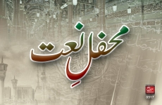 Ziafat Milad Mustafa (S.A.W) (Minhaj ul Quran Women League)-by-MISC