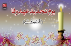 Youm-e-Tajdeed-o-Wafa-by-MISC