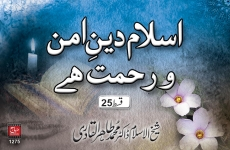 Huzoor (PBUH) ki Bachoon per Rahmat o Shafqat (Islam is a Religion of Peace & Mercy. Episode: 25)-by-Shaykh-ul-Islam Dr Muhammad Tahir-ul-Qadri
