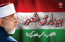 Inqilab Kaise Aae Ga? (Telephonic conversation with Workers Convention)-by-Shaykh-ul-Islam Dr Muhammad Tahir-ul-Qadri