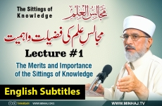 The Merits and Importance of the Sittings of Knowledge [with Subtitles] Lecture 01: Majalis-ul-Ilm (The Sittings of Knowledge)-by-Shaykh-ul-Islam Dr Muhammad Tahir-ul-Qadri