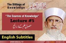 The Sources of Knowledge [with Subtitles] Lecture 05: Majalis-ul-Ilm (The Sittings of Knowledge)-by-Shaykh-ul-Islam Dr Muhammad Tahir-ul-Qadri