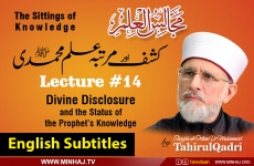 Divine Disclosure and the Status of the Prophet's Knowledge [with English Subtitles] Lecture 14: Majalis-ul-Ilm (The Sittings of Knowledge)-by-Shaykh-ul-Islam Dr Muhammad Tahir-ul-Qadri