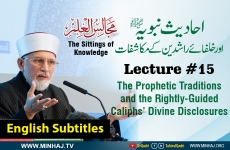 The Prophetic Traditions and the Rightly-Guided Caliphs' Divine Disclosures [with English Subtitles] Lecture 15: Majalis-ul-Ilm (The Sittings of Knowledge)-by-Shaykh-ul-Islam Dr Muhammad Tahir-ul-Qadri