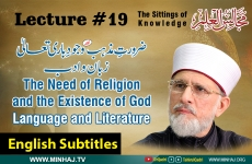 The Need of Religion and the Existence of God - Language and Literature [with English Subtitles] Lecture 19: Majalis-ul-ilm (The Sittings of Knowledge)-by-Shaykh-ul-Islam Dr Muhammad Tahir-ul-Qadri