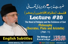 The Need of Religion and the Existence of God - Philosophy (Socrates, Plato and Aristotle) [with English Subtitles] Lecture 20: Majalis-ul-ilm (The Sittings of Knowledge)-by-Shaykh-ul-Islam Dr Muhammad Tahir-ul-Qadri
