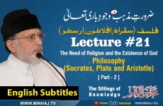The Need of Religion and the Existence of God - Philosophy (Socrates, Plato and Aristotle) [with English Subtitles] Lecture 21: Majalis-ul-ilm (The Sittings of Knowledge)-by-Shaykh-ul-Islam Dr Muhammad Tahir-ul-Qadri