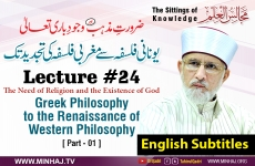 The Need of Religion and the Existence of God - Greek Philosophy to the Renaissance of Western Philosophy [with English Subtitles] Lecture 24: Majalis-ul-ilm (The Sittings of Knowledge)-by-Shaykh-ul-Islam Dr Muhammad Tahir-ul-Qadri