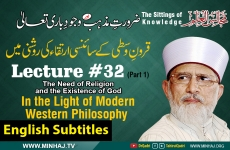 The Need of Religion and the Existence of God - In the Light of Scientific Evolution in the Medieval Ages [with English Subtitles] Lecture 32: Majalis-ul-ilm (The Sittings of Knowledge)-by-Shaykh-ul-Islam Dr Muhammad Tahir-ul-Qadri