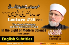 The Need of Religion and the Existence of God - In the Light of Modern Science (19th Century)[with English Subtitles] Lecture 36: Majalis-ul-ilm (The Sittings of Knowledge)-by-Shaykh-ul-Islam Dr Muhammad Tahir-ul-Qadri