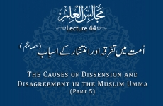 The Causes of Dissension and Disagreement in the Muslim Umma (Part 5) Majalis-ul-Ilm (The Sittings of Knowledge) Lecture 44-by-Shaykh-ul-Islam Dr Muhammad Tahir-ul-Qadri