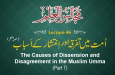 The Causes of Dissension and Disagreement in the Muslim Umma (Part 7) Majalis-ul-Ilm (The Sittings of Knowledge) Lecture 46-by-Shaykh-ul-Islam Dr Muhammad Tahir-ul-Qadri