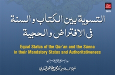 Equal Status of the Qur'an and the Sunna in their Mandatory Status and Authoritativeness-by-Shaykh-ul-Islam Dr Muhammad Tahir-ul-Qadri