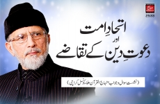 Ittihad e Ummat awr Dawat e Deen ky Taqazy Question & Answer Session Minhaj-ul-Quran Ulama Council, Karachi-by-Shaykh-ul-Islam Dr Muhammad Tahir-ul-Qadri
