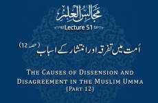 The Causes of Dissension and Disagreement in the Muslim Umma (Part 12) Majalis-ul-Ilm (The Sittings of Knowledge) Lecture 51-by-Shaykh-ul-Islam Dr Muhammad Tahir-ul-Qadri