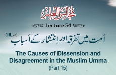 The Causes of Dissension and Disagreement in the Muslim Umma (Part 15) Majalis-ul-Ilm (The Sittings of Knowledge) Lecture 54-by-Shaykh-ul-Islam Dr Muhammad Tahir-ul-Qadri