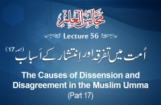 The Causes of Dissension and Disagreement in the Muslim Umma (Part 17) Majalis-ul-Ilm (The Sittings of Knowledge) Lecture 56-by-Shaykh-ul-Islam Dr Muhammad Tahir-ul-Qadri