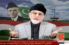 Dr Tahir-ul-Qadri's Press Conference on Model Town Istighasa Case-by-Shaykh-ul-Islam Dr Muhammad Tahir-ul-Qadri