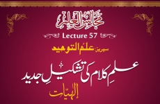 Reconstruction of the Science of Theology (Metaphysics) [Episode 01] Majalis-ul-Ilm (The Sittings of Knowledge) Lecture 57: Series Ilm al-Tawhid_Episode 01-by-Shaykh-ul-Islam Dr Muhammad Tahir-ul-Qadri