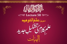 Reconstruction of the Science of Theology (Metaphysics) [Episode 02] Majalis-ul-Ilm (The Sittings of Knowledge) Lecture 58: Series Ilm al-Tawhid_Episode 02-by-Shaykh-ul-Islam Dr Muhammad Tahir-ul-Qadri