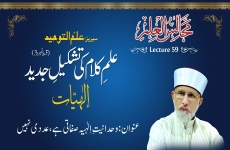 Wahdaniyya (Oneness of Allah) is Attributive, not Numerical<br>Reconstruction of the Science of Theology (Metaphysics) [Episode 03] Majalis-ul-Ilm (The Sittings of Knowledge) Lecture 59: Series Ilm al-Tawhid-by-Shaykh-ul-Islam Dr Muhammad Tahir-ul-Qadri