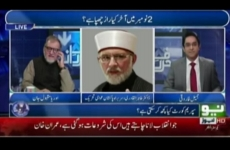 Dr Tahir ul Qadri's Talk with Orya Maqbool Jan Program: Harf E Raaz (New News) [PTI 2nd Nov, 2016 Dharna Call OFF, Panama Corruption Case]-by-Shaykh-ul-Islam Dr Muhammad Tahir-ul-Qadri
