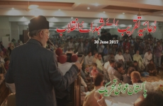 Ceremony to Pay Tribute to the Martyrs of Revolution-by-Shaykh-ul-Islam Dr Muhammad Tahir-ul-Qadri