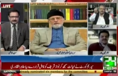 Interview of Dr Muhammad Tahir-ul-Qadri (Program: 24 Special) Anchor: Mubashir Luqman, Ch. Ghulam Hussain, Saeed Qazi (24 News)-by-Shaykh-ul-Islam Dr Muhammad Tahir-ul-Qadri