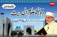 Three Day Dawra Uloom-ul-Hadith - 1st Session-by-Shaykh-ul-Islam Dr Muhammad Tahir-ul-Qadri