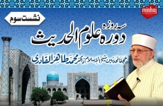 Three Day Dawra Uloom-ul-Hadith - 3rd Session-by-Shaykh-ul-Islam Dr Muhammad Tahir-ul-Qadri