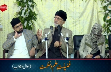Fazilat e Ilm o Hikmat (Question & Answer)-by-Shaykh-ul-Islam Dr Muhammad Tahir-ul-Qadri