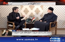 Interview of Dr Muhammad Tahir-ul-Qadri Program: Khara Such with Mubasher Luqman (Samaa News)-by-Shaykh-ul-Islam Dr Muhammad Tahir-ul-Qadri
