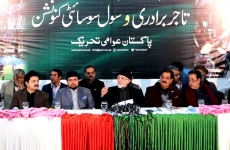 Speech of Dr Muhammad Tahir-ul-Qadri Dr Tahir-ul-Qadri addresses business community & civil society convention-by-Shaykh-ul-Islam Dr Muhammad Tahir-ul-Qadri