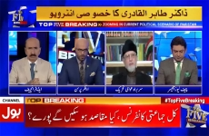 Interview of Dr Muhammad Tahir-ul-Qadri Program: Top Five Breaking with Faysal Aziz Khan and Nazir Laghari (BOL News)-by-Shaykh-ul-Islam Dr Muhammad Tahir-ul-Qadri