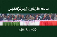All Parties Conference (APC) on Model Town Massacre-by-Shaykh-ul-Islam Dr Muhammad Tahir-ul-Qadri