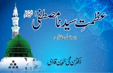 Azmat e Sayyidna Mustafa (S.A.W) Rahmatun-lil-Alameen Conference-by-Dr Hassan Mohi-ud-Din Qadri