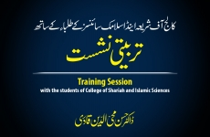 Training Session with the students of College of Shariah and Islamic Sciences-by-Dr Hassan Mohi-ud-Din Qadri