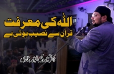 Allah Ki Marifat Quran Say Naseeb Hoti Hay‎ Launching Ceremony of the Quranic Encyclopedia-by-Dr Hussain Mohi-ud-Din Qadri