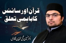 Quran Awr Science ka Bahmi Taalluq Launching Ceremony of the Quranic Encyclopedia-by-Dr Hussain Mohi-ud-Din Qadri