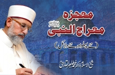 Mujiza Miraj un Nabi ﷺ New Aspects and New Arguments-by-Shaykh-ul-Islam Dr Muhammad Tahir-ul-Qadri